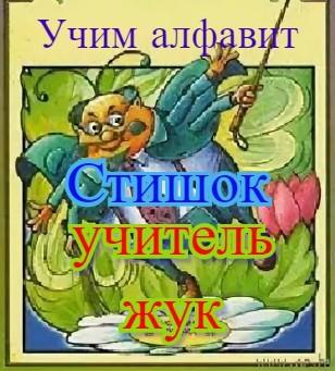 Детский алфавит в стихах