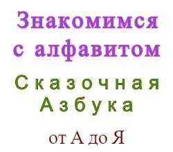 Как выучить алфавит