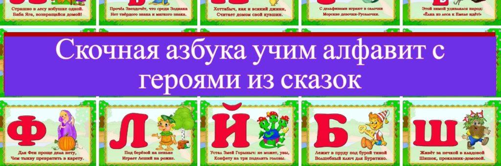 Познакомьте ребёнка со сказочными героями буквограда, сказочная азбука в стихах Татьяны Шатских окунёт детишек в мир сказок.