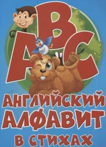 Стихи для изучения английского алфавита для детей.