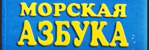 Книжка в тельняшке Изучаем алфавит.