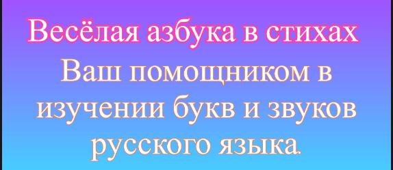 Вашим замечательным помощником в изучении букв и звуков русского языка.