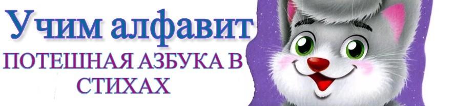 Азбука в стихах, которую легко читать в игривой форме, а в это время ребёнок запоминает буквы русского алфавита.