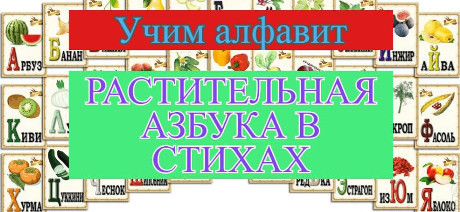 Учим Алфавит Растительная азбука в стихах