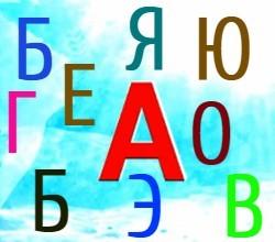 Алфавит азбука учим буквы