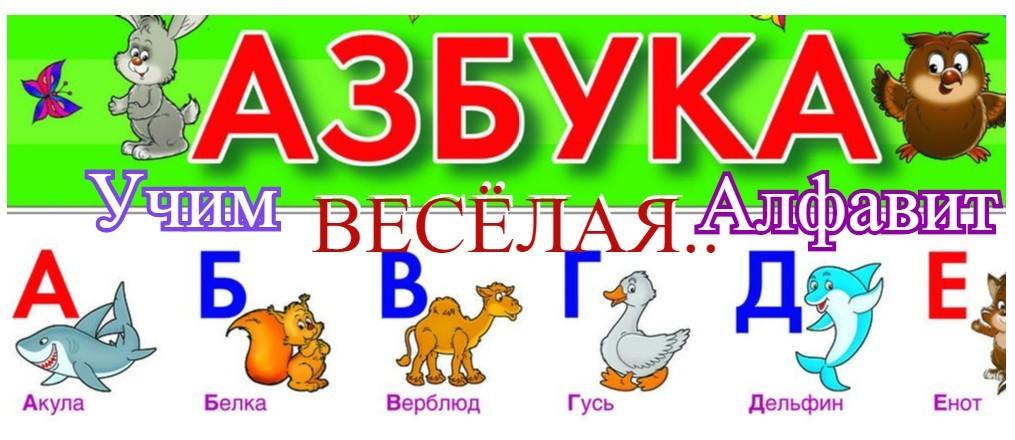 Развивающая азбука для малышей
