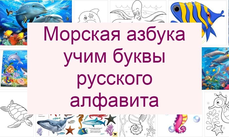 Буквы русского алфавита в стихах для малышей