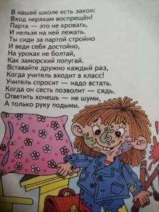 Стихи школьнику на заметку