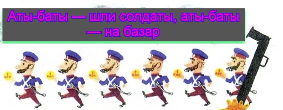 Считалка из нашего советского детства одна из самых распространённых и популярных.