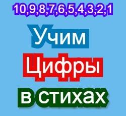 Учим цифры в стихах