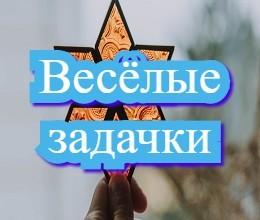 задачки ruka_paltsy