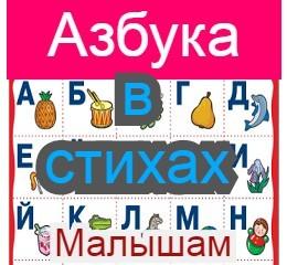 Азбука для малышей в стихах