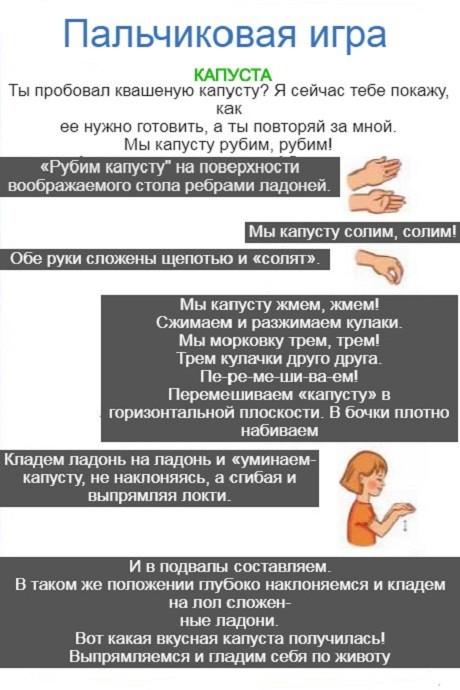 Пальчиковая игра для детей