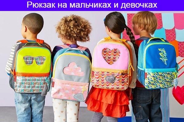 Иллюстрации: ранец на девочке,  ранец на мальчике
