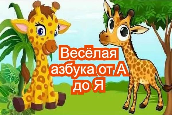 Учим буквы алфавита в стихах, весёлая азбука для малышей.