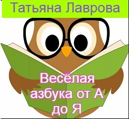 Алфавит в стихах азбука