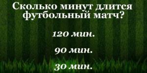 Viktorina-pro-futbol-7-vopros