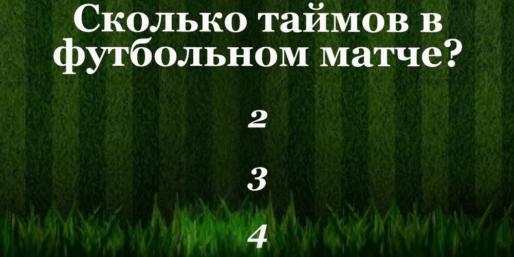 Viktorina-pro-futbol-8-vopros