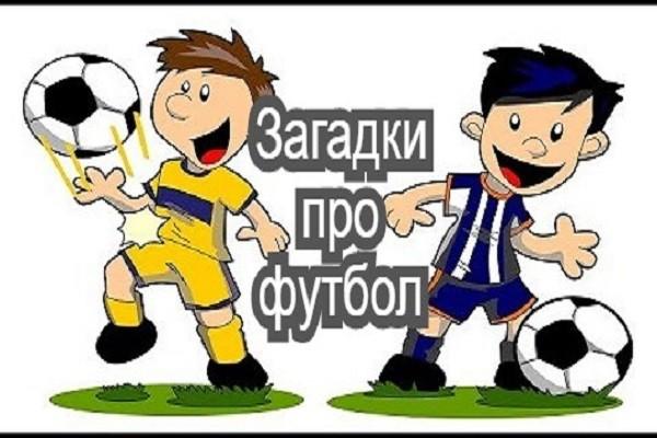 Загадки про футбол