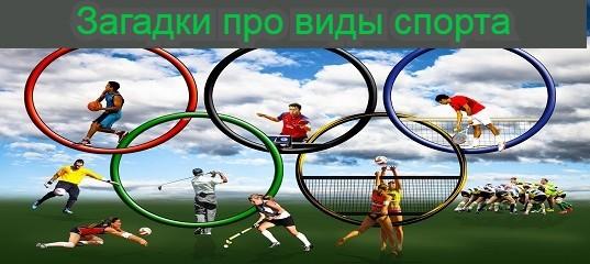 Загадки про виды спорта для детей