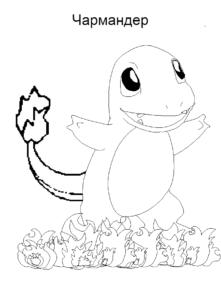 Картинки покемоны раскраски charmander — Детский ...