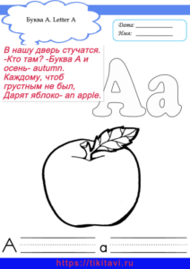 Английский Алфавит в стихах для детей