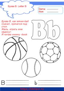 Английский алфавит для детей картинки распечатать