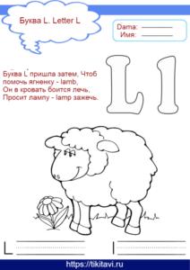 Учим английский алфавит в картинках