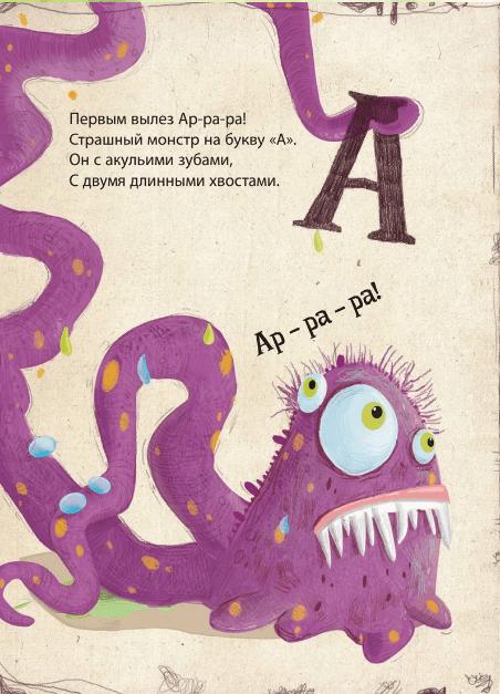 Первым вылез Ар-ра-ра! Страшный монстр на букву «А». Он с акульими зубами, С двумя длинными хвостами.
