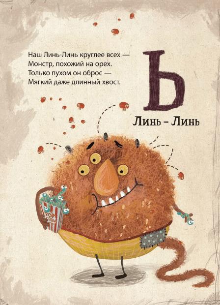 Наш Линь-Линь круглее всех — Монстр, похожий на орех. Только пухом он оброс — Мягкий даже длинный хвост.
