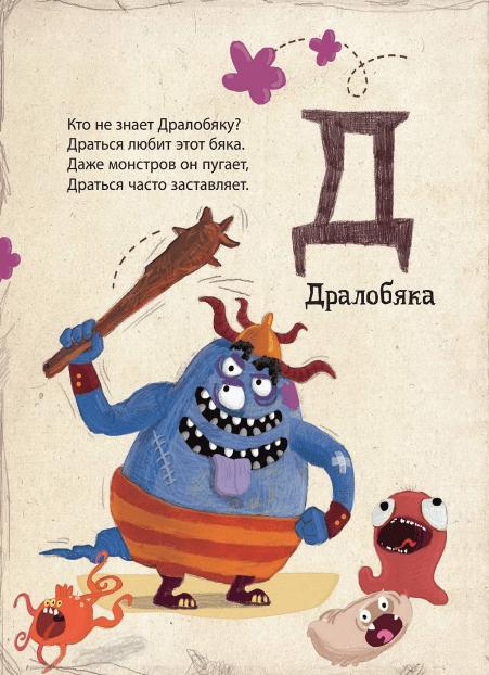 Кто не знает Дралобяку? Драться любит этот бяка. Даже монстров он пугает, Драться часто заставляет.
