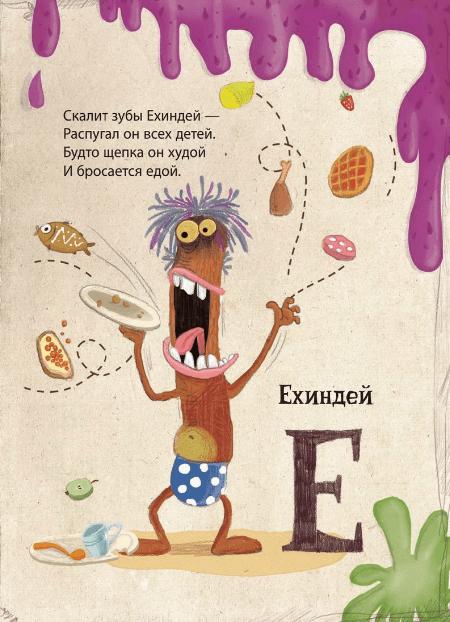 Скалит зубы Ехиндей -Распугал он всех детей Будто щепка он худой И бросается едой.