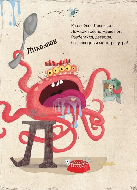 Разошёлся Лихозвон — Ложкой грозно машет он. Разбегайся, детвора, Ох, голодный монстр с утра!