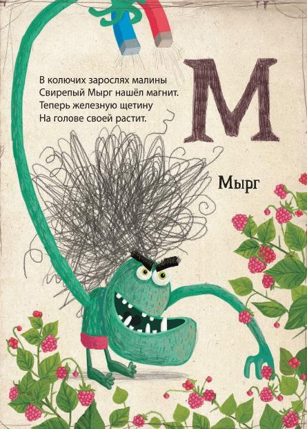 В колючих зарослях малины Свирепый Мырг нашёл магнит. Теперь железную щетину На голове своей растит.