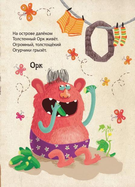 На острове далёком Толстенный Орк живёт. Огромный, толстощёкий Огурчики грызёт.