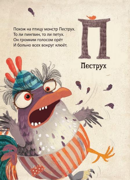 Похож на птицу монстр Пеструх. То ли пингвин, то ли петух. Он громким голосом орёт И больно всех вокруг клюёт.