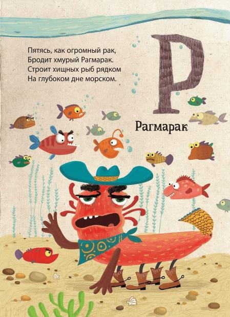Пятясь, как огромный рак, Бродит хмурый Рагмарак. Строит хищных рыб рядком На глубоком дне морском.