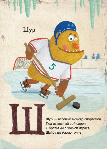 Шур — весёлый монстр-спортсмен Под истошный вой сирен С братьями в хоккей играет, Шайбу шваброю гоняет.