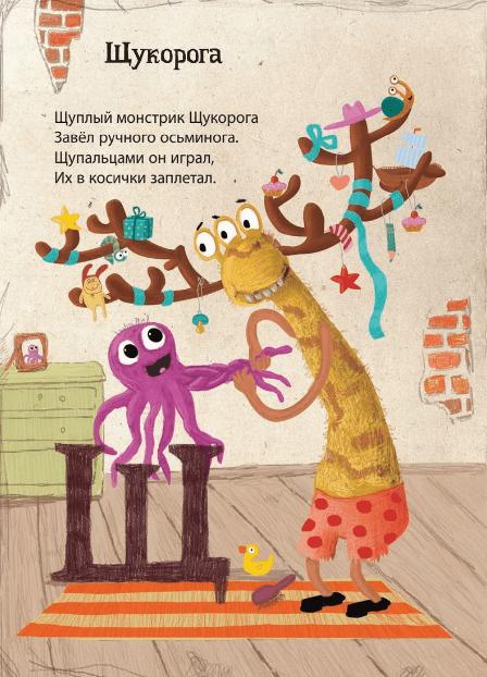Щуплый монстрик Щукорога Завёл ручного осьминога. Щупальцами он играл, Их в косички заплетал.