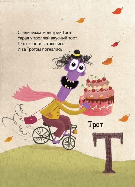 Сладкоежка монстрик Трот Украл у троллей вкусный торт. Те от злости затряслись И за Тротом погнались.