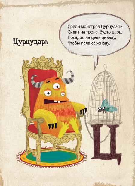 Среди монстров Цурцударь Сидит на троне, будто царь. Посадил на цепь цикаду, Чтобы пела серенаду.