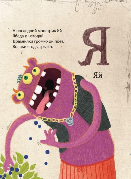 А последний монстрик Яй — Ябеда и негодяй. Дразнилки громко он поёт, Волчьи ягоды грызёт.