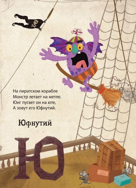 На пиратском корабле Монстр летает на метле. Юнг пугает он на юте, А зовут его Юфнутий.