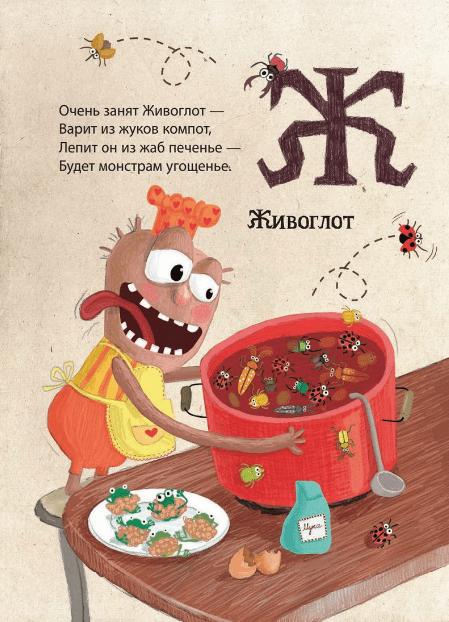 Очень занят Живоглот — Варит из жуков компот, Лепит он из жаб печенье — Будет монстрам угощенье-.
