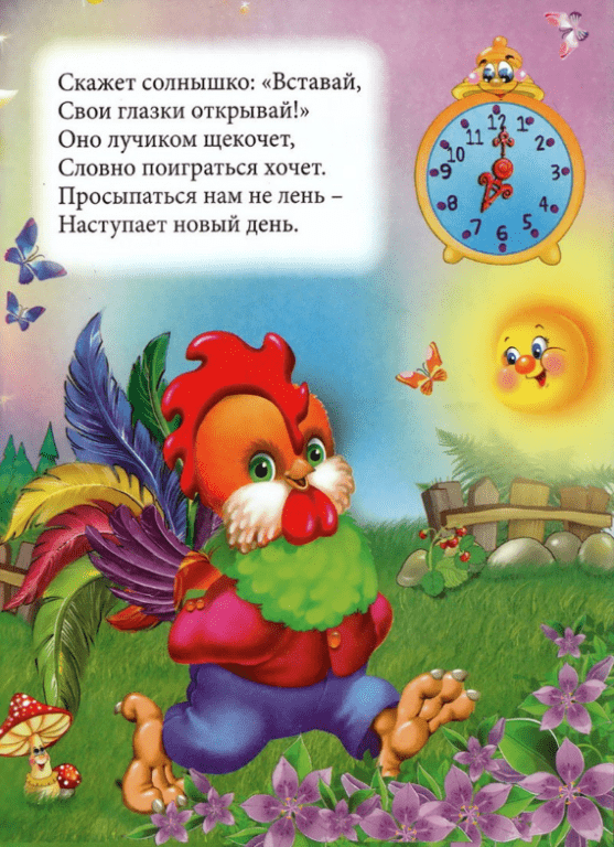 Скажет солнышко: «Вставай, Свои глазки открывай!» Оно лучиком щекочет, Словно поиграться хочет. Просыпаться нам не лень — Наступает новый день.