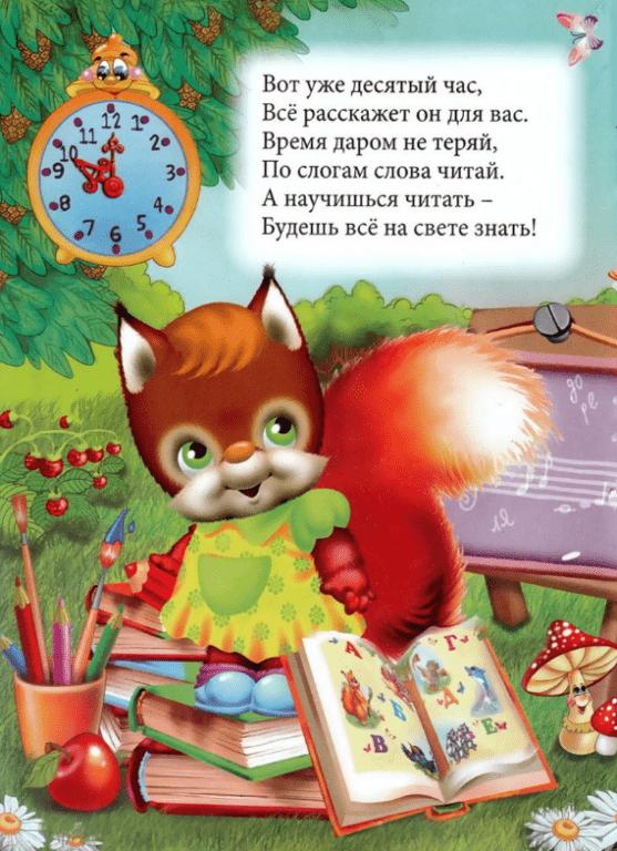 Вот уже десятый час, Всё расскажет он для вас. Время даром не теряй, По слогам слова читай. А научишься читать — Будешь всё на свете знать!