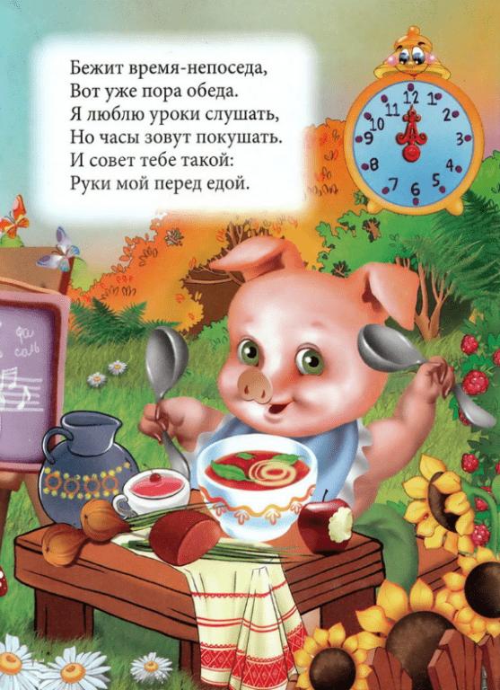 Бежит время-непоседа, Вот уже пора обеда. Я люблю уроки слушать, Но часы зовут покушать. И совет тебе такой: Руки мой перед едой.