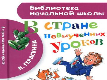 В стране невыученных уроков читать