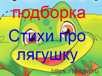 стих про лягушку