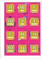 Игра Прятки с буквами